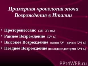 Проторенессанс (ХII- XV вв.) Раннее Возрождение (XV в.) Высокое Возрождение (кон