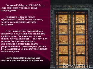 Лоренцо Гибберти (1381-1455 г. )- -ещё один представитель эпохи Возрождения. Лор