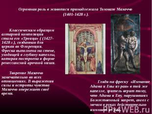 Классическим образцом алтарной композиции стала его «Троица» ( (1427-1428 г.), с