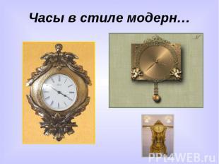 Часы в стиле модерн…