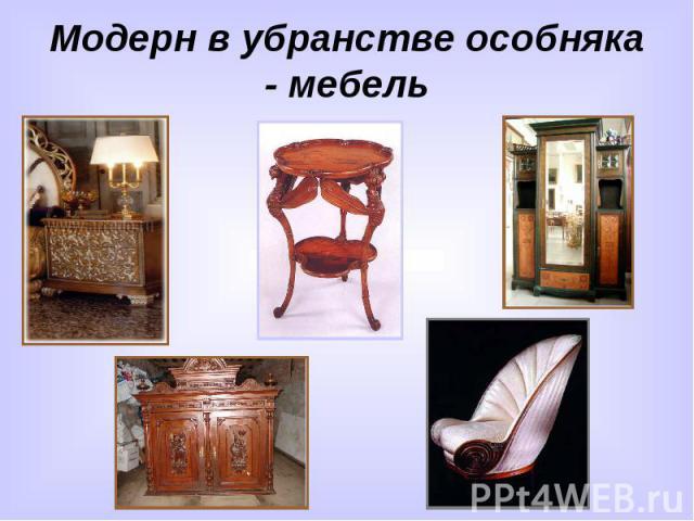 Модерн в убранстве особняка - мебель