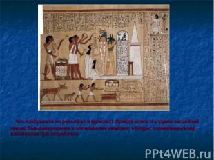 Что изображали на рельефах и фресках? Прежде всего это сцены загробной жизни, ба