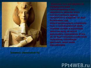 Известно, что сам фараон не обладал могучим телосложением, а его наружность мень