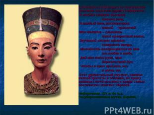 Становится понятным это поэтическое послание эхнатона царице Нефертити: Становит