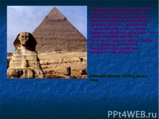 Скульпторы Египта умели сочетать в одном изображении части тела человека и живот