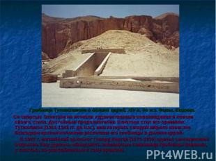 Гробница Тутанхамона в долине царей. XIV в. до н.э. Фивы. Египет. Гробница Тутан