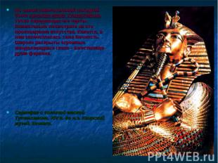 Но самой замечательной находкой была золотая маска Тутанхамона, точно передающая
