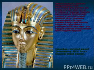Широко раскрыты огромные миндалевидные глаза – вместилище души фараона. Его взгл