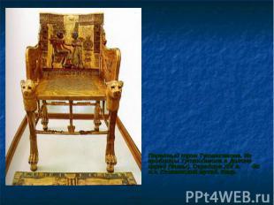 Парадный трон Тутанхамона. Из гробницы Тутанхамона в Долине царей (Фивы). Середи