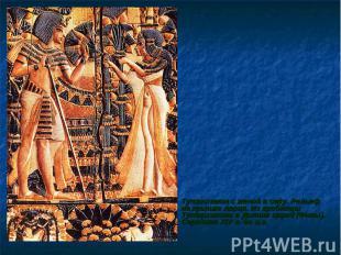 Тутанхамон с женой в саду. Рельеф на крышке ларца. Из гробницы Тутанхамона в Дол