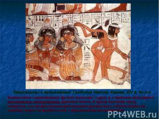 Танцовщицы и музыкантши. Гробница Накхта. Карнак. XIV в. до н.э. Танцовщицы и му