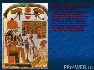 Позднее в эпоху Рамсеса III, арфу покрывали тонкой резьбой, золотом и черепахово