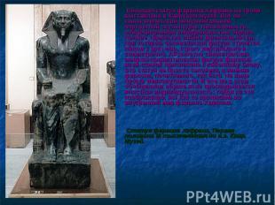 Большая статуя фараона Хефрена на троне выставлена в Каирском музее. Вот он – ка