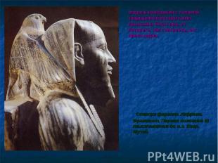 Статуя фараона Хефрена. Фрагмент. Первая половина III тысячелетия до н.э. Каир.