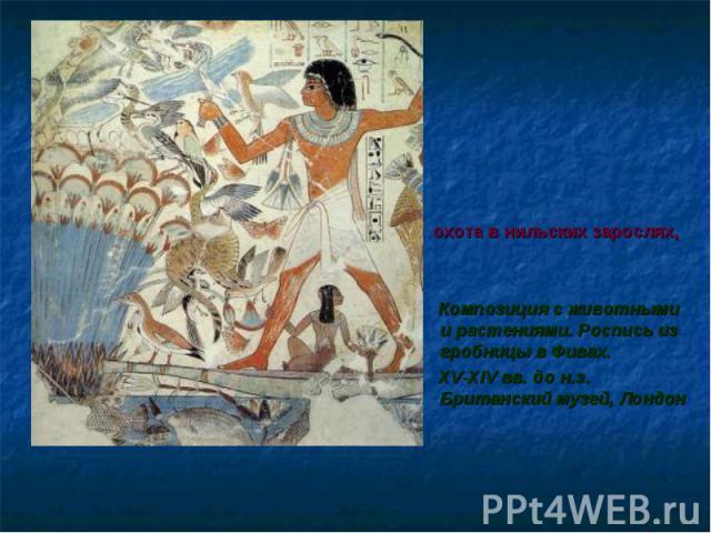 охота в нильских зарослях, охота в нильских зарослях, Композиция с животными и растениями. Роспись из гробницы в Фивах. XV-XIV вв. до н.э. Британский музей, Лондон