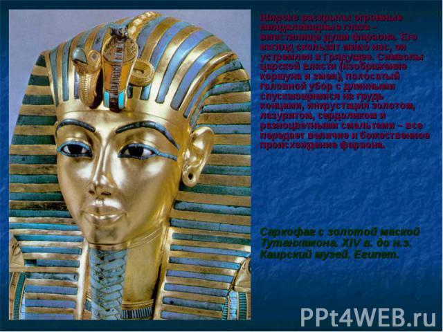 Широко раскрыты огромные миндалевидные глаза – вместилище души фараона. Его взгляд скользит мимо нас, он устремлен в Грядущее. Символы царской власти (изображение коршуна и змеи), полосатый головной убор с длинными спускающимися на грудь концами, ин…