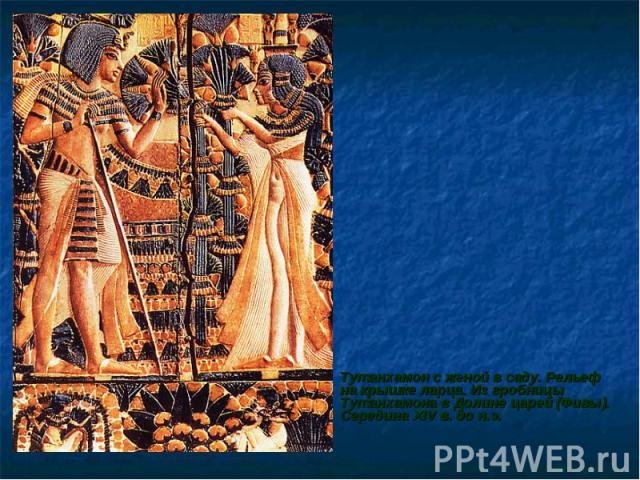 Тутанхамон с женой в саду. Рельеф на крышке ларца. Из гробницы Тутанхамона в Долине царей (Фивы). Середина XIV в. до н.э. Тутанхамон с женой в саду. Рельеф на крышке ларца. Из гробницы Тутанхамона в Долине царей (Фивы). Середина XIV в. до н.э.