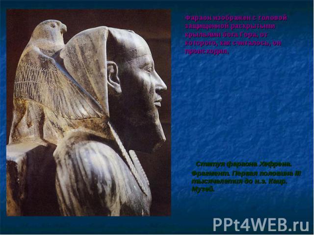 Статуя фараона Хефрена. Фрагмент. Первая половина III тысячелетия до н.э. Каир. Музей. Статуя фараона Хефрена. Фрагмент. Первая половина III тысячелетия до н.э. Каир. Музей.