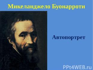 Микеланджело Буонарроти Автопортрет