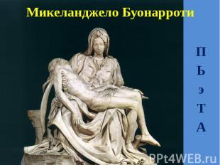 Микеланджело Буонарроти П Ь э Т А