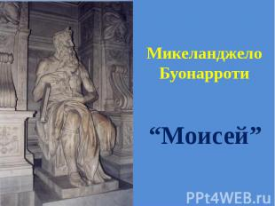 """Микеланджело Буонарроти """"Моисей"""""""