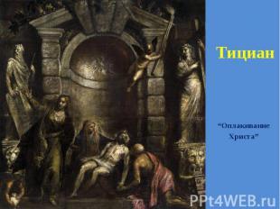 """Тициан """"Оплакивание Христа"""""""