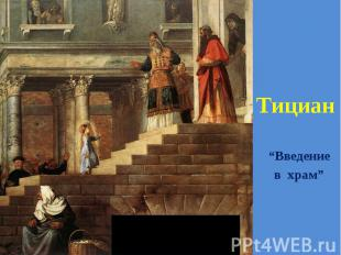 """Тициан """"Введение в храм"""""""