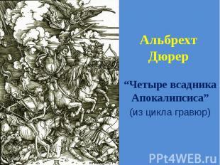 """Альбрехт Дюрер """"Четыре всадника Апокалипсиса"""" (из цикла гравюр)"""