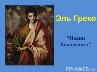 "Эль Греко ""Иоанн Евангелист"""