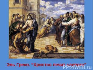 """Эль Греко. """"Христос лечит слепого"""""""