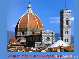 Собор св.Марии дель Фьёре (Флоренция)