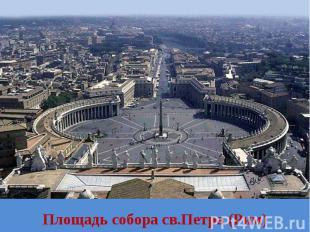 Площадь собора св.Петра (Рим)