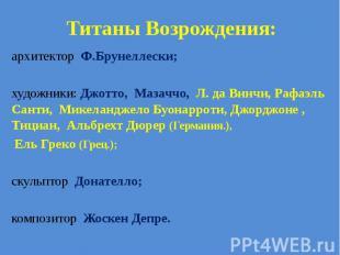 Титаны Возрождения: архитектор Ф.Брунеллески; художники: Джотто, Мазаччо, Л. да