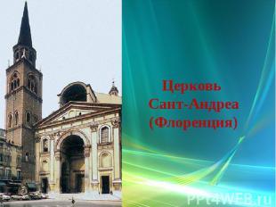 Церковь Сант-Андреа (Флоренция)