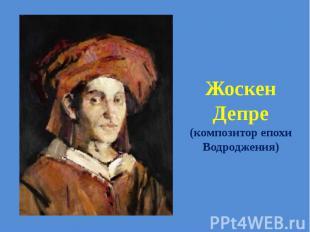 Жоскен Депре (композитор епохи Водроджения)