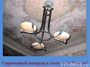 Современный интерьер в стиле эпохи Ренесанс