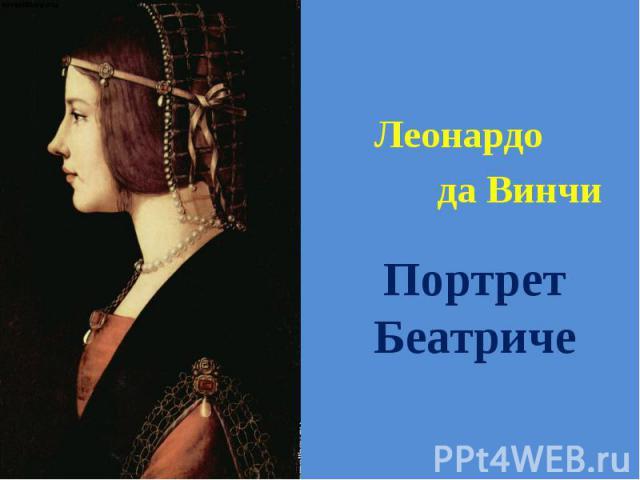 Портрет Беатриче Леонардо да Винчи
