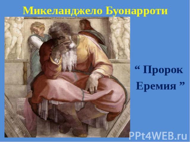 """Микеланджело Буонарроти """" Пророк Еремия """""""