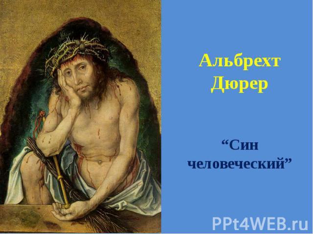 """Альбрехт Дюрер """"Син человеческий"""""""