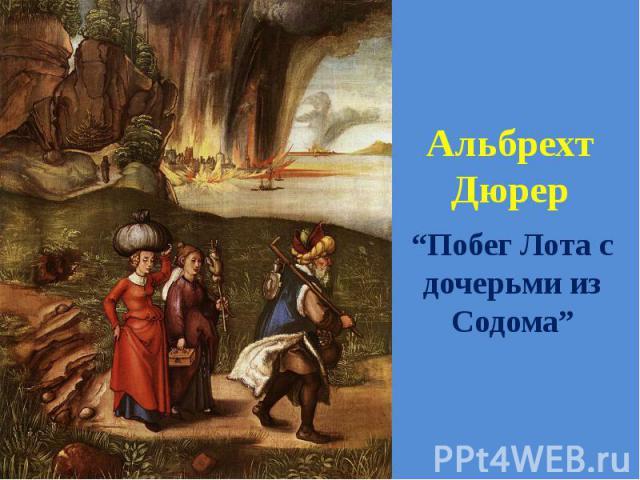 """Альбрехт Дюрер """"Побег Лота с дочерьми из Содома"""""""