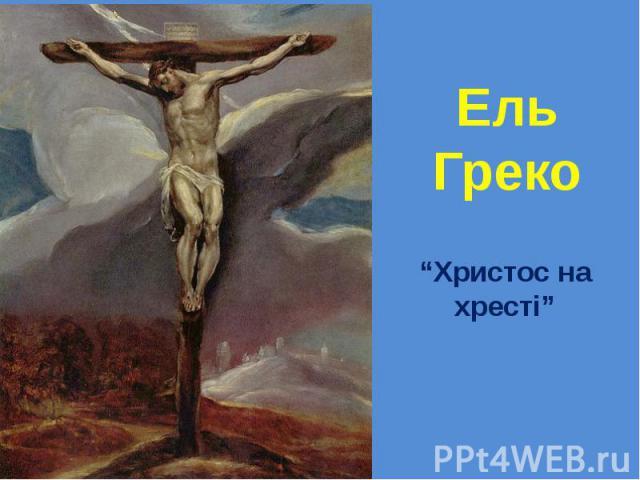 """Ель Греко """"Христос на хресті"""""""
