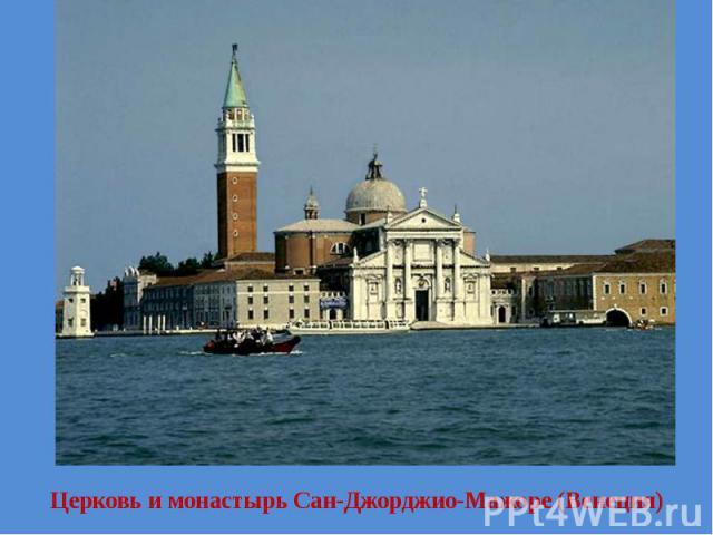 Церковь и монастырь Сан-Джорджио-Мажоре (Венеция)