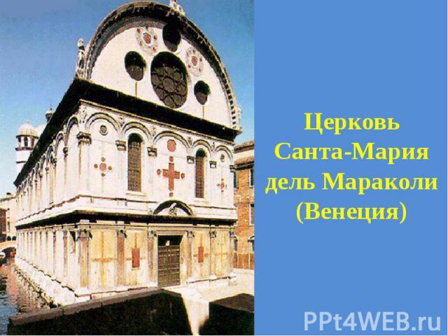 Церковь Санта-Мария дель Мараколи (Венеция)