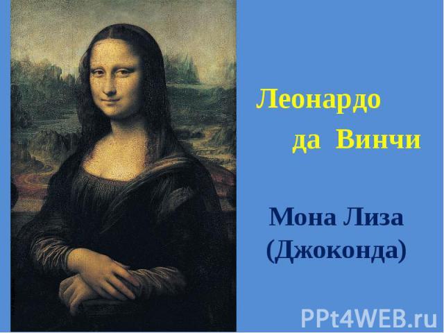 Мона Лиза (Джоконда) Леонардо да Винчи