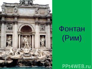 Фонтан (Рим)