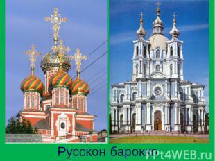 Русскон барокко