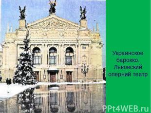 Украинское барокко. Львовский оперний театр