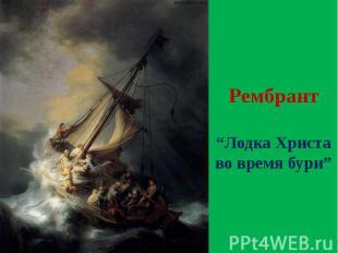 """Рембрант """"Лодка Христа во время бури"""""""