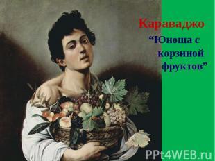 """Караваджо """"Юноша с корзиной фруктов"""""""
