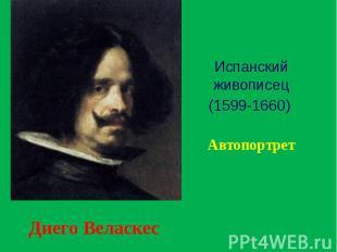 Диего Веласкес Испанский живописец (1599-1660) Автопортрет